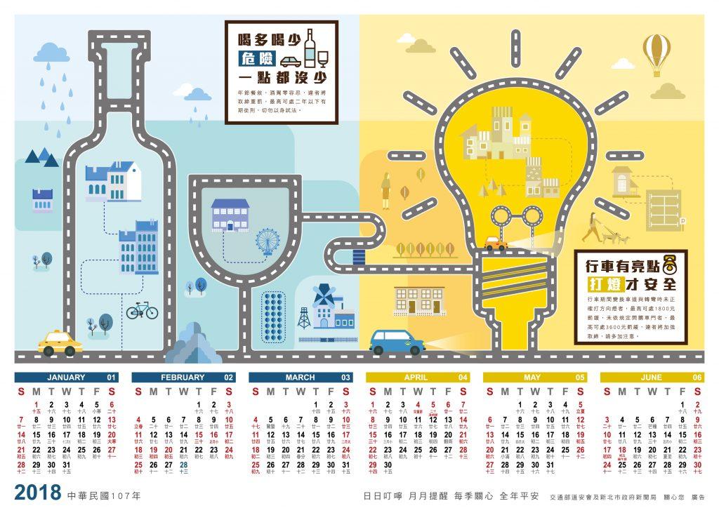 上半年度交通宣導年曆.jpg