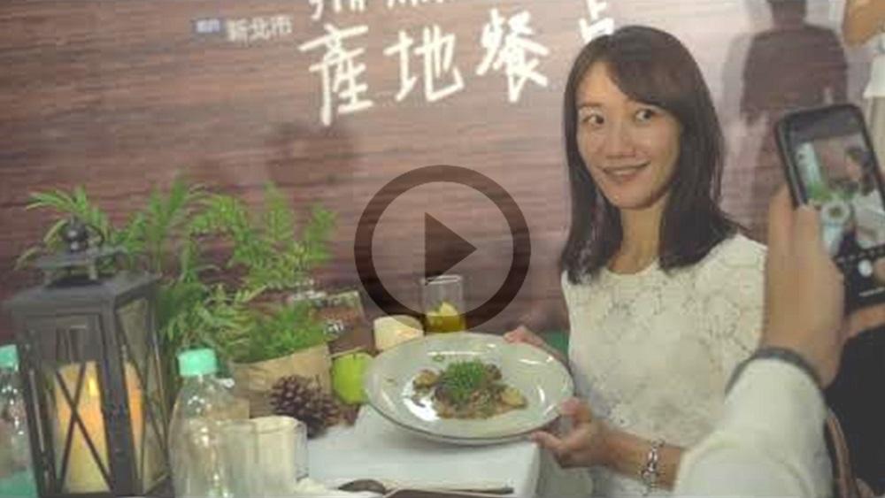 【新北產地餐桌】我的新北市9週年X產地餐桌特色菜單大公開!